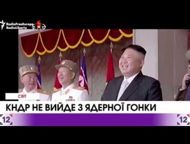 Північна Корея заявила, що не відмовиться від своєї ядерної програми. ВІДЕО