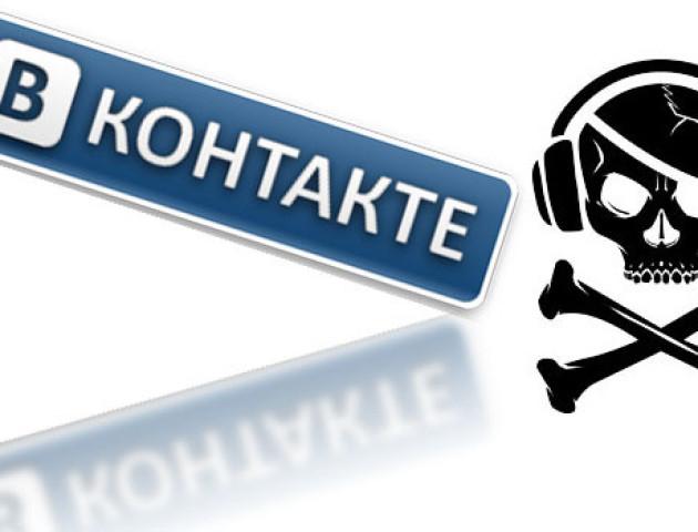 «ВКонтакте» знову потрапив до списку піратських ресурсів в США