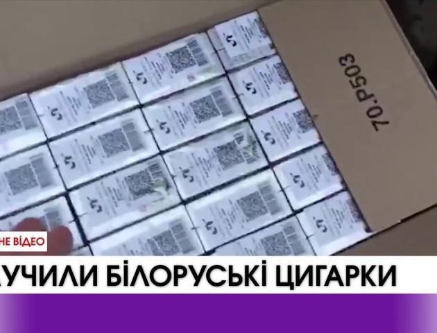 17 тисяч пачок контрабандних білоруських цигарок виявили на українському кордоні. ВІДЕО
