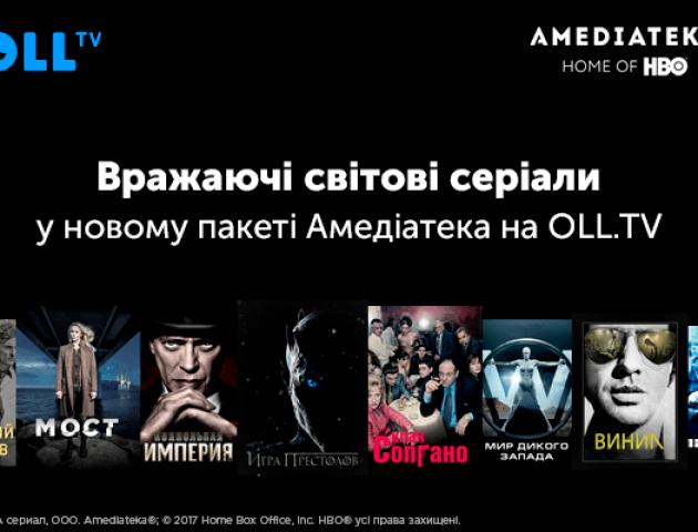 «Медіа Група Україна» ексклюзивно виводить на український ринок найкращі світові серіали