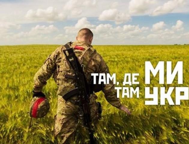 Як на Волині відзначатимуть День захисника України. АНОНС