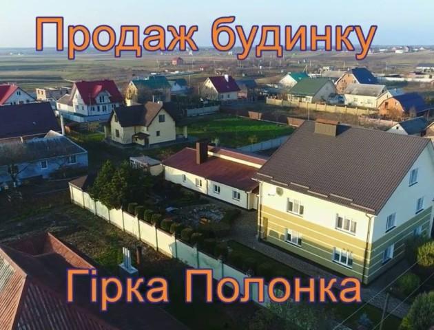 «ВМБ нерухомість» продає сучасний житловий будинок у селі під Луцьком. ВІДЕО