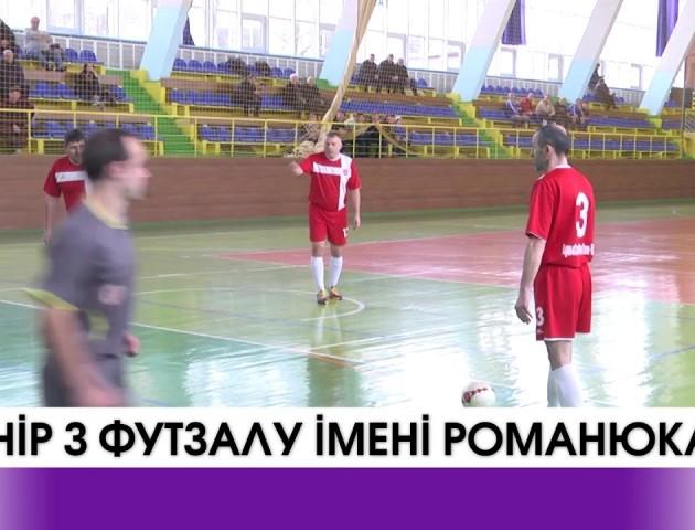 У Луцьку відбувся турнір з футзалу імені Миколи Романюка. ВІДЕО