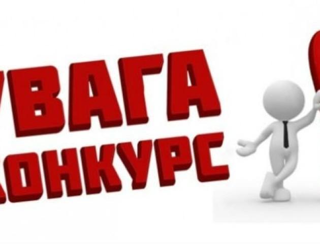 Волиньрада оголошує конкурс на заміщення вакантної посади