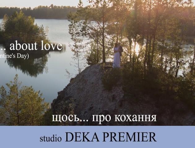 Щось... про кохання | Something ... about love (to Valentine's Day). ВІДЕО