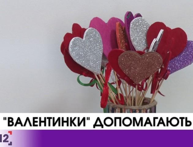 «Валентинки» допоможуть дітям Небесного легіону. ВІДЕО