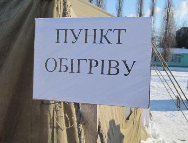 Через різке похолодання на Волині відкрили 29 пунктів обігріву
