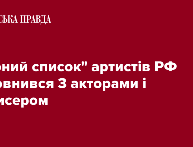 «Чорний список» артистів РФ поповнився 3 акторами і режисером