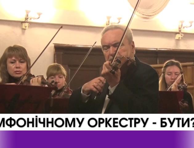 У Луцьку створять симфонічний оркестр. ВІДЕО