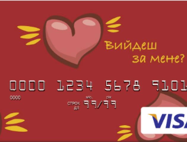 Волинянам пропонують оригінально привітати коханих із Днем Валентина