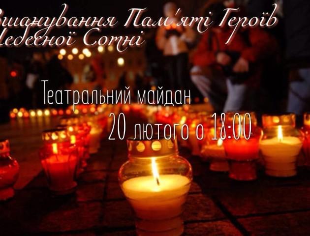 Вшанування пам'яті Небесної Сотні