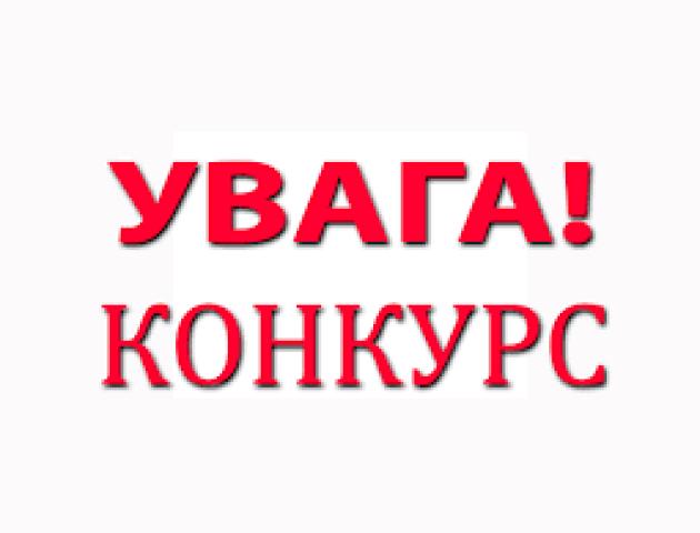 Волиньрада оголошує конкурс на заміщення вакантних посад