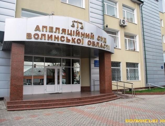 У будівлі апеляційного суду в Луцьку відбудеться капітальний ремонт