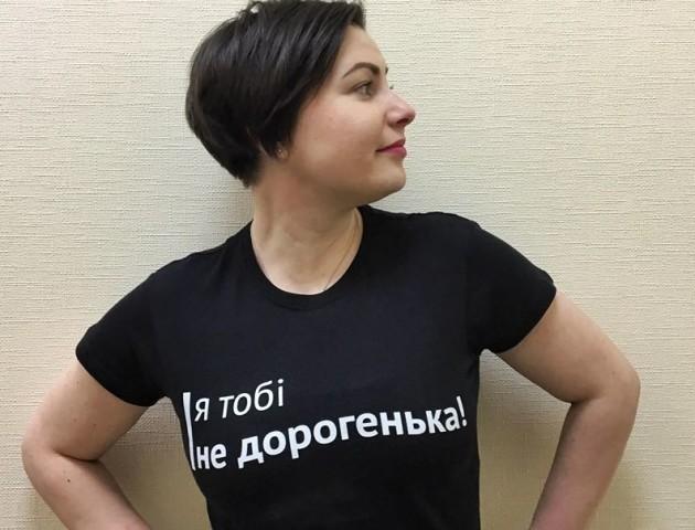 """""""Я тобі не дорогенька"""": Порошенку нагадали, що сексизм – неприпустимий"""