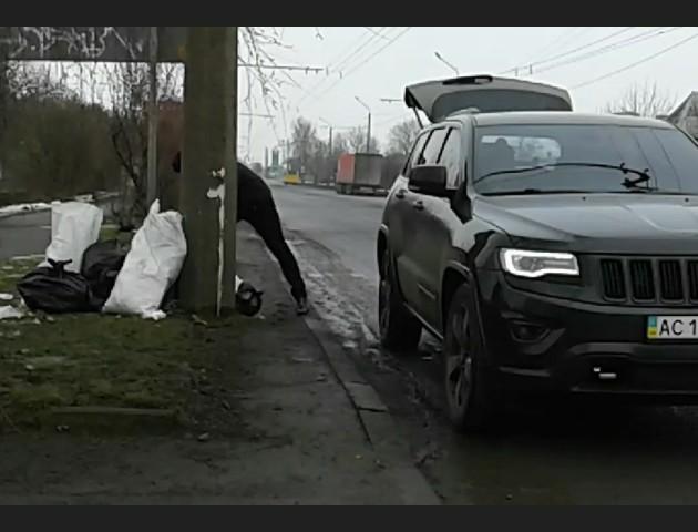 Заробив на гарне авто, а сміття возить і підкидає іншим: лучани мають знати, хто смітить у місті