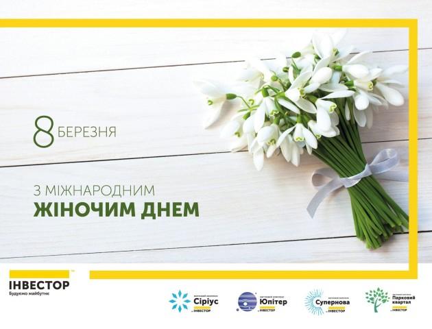 БК «Інвестор» вітає усіх жінок зі святом весни!