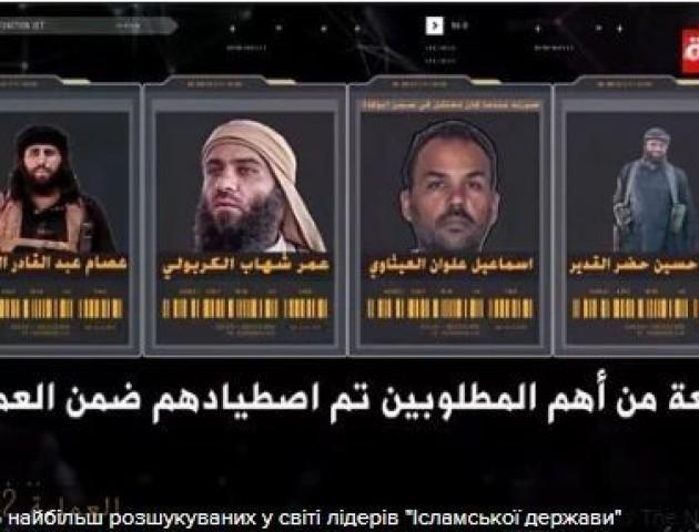 Затримано п'ятьох найбільш розшукуваних у світі лідерів «Ісламської держави»
