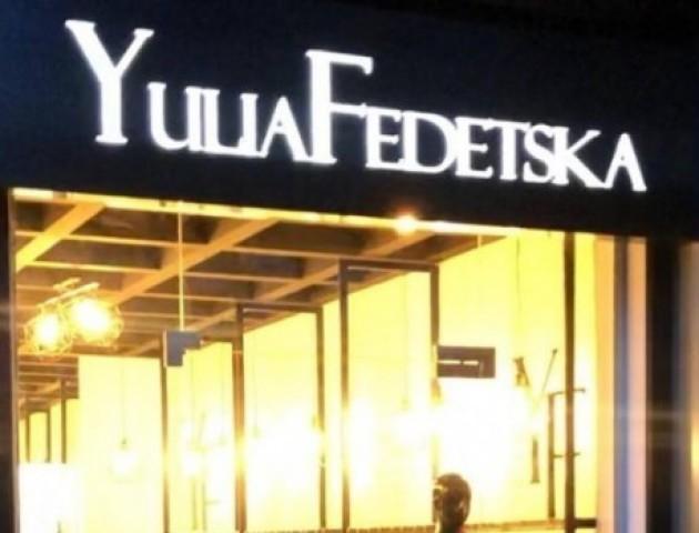 Луцька дизайнерка Юлія Федецька відкрила бутик брендового одягу