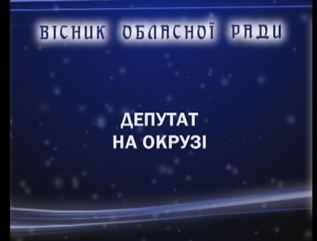 Депутат на окрузі. Юрій Ройко