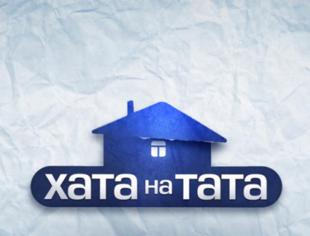 На Волині відомий український телеканал зніматиме пінну вечірку