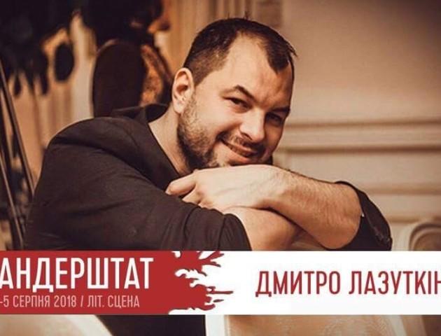 «Бандерштат-2018» відвідає Дмитро Лазуткін