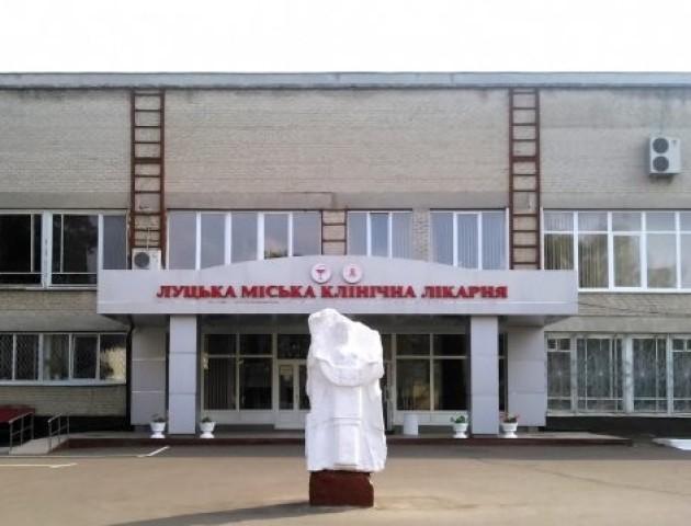 Луцька клінічна лікарня закупить нове обладнання