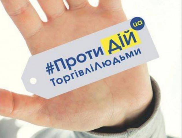 У Луцьку відбудеться акція до Всесвітнього дня боротьби з торгівлею людьми