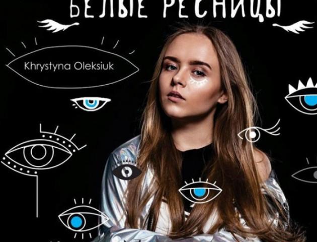 Лучанка стала новою ученицеюпопулярного серіалу «Школа»