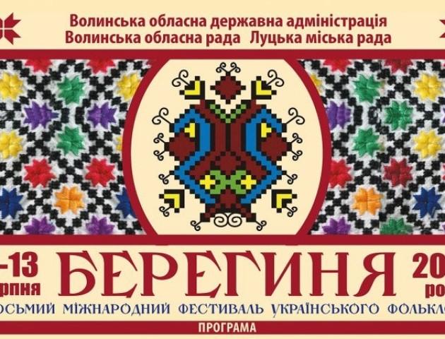 З'явилася програма фестивалю «Берегиня»