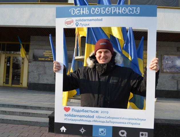 У День Соборності України в центрі Луцька облаштували оригінальну фоторамку
