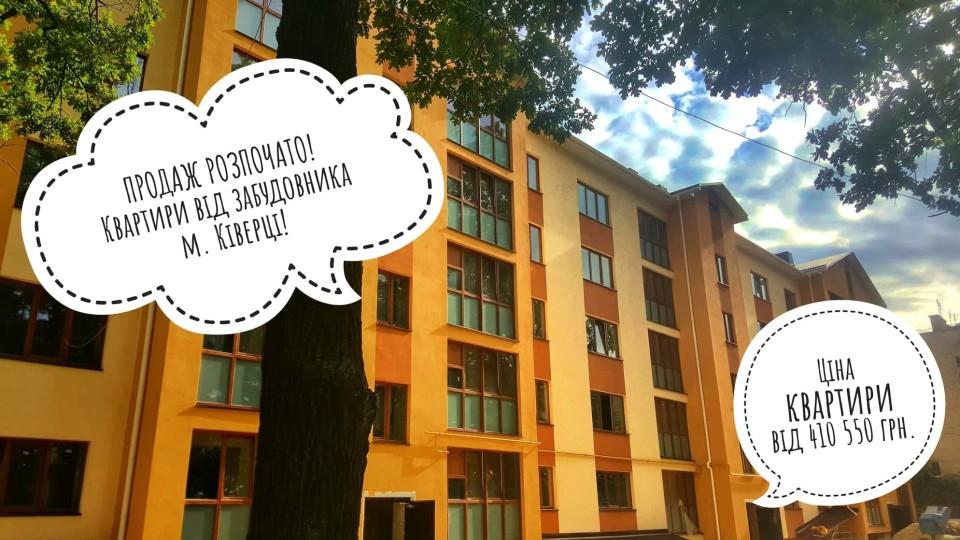«ВМБ нерухомість» продає квартири у новому житловому комплексі в Ківерцях