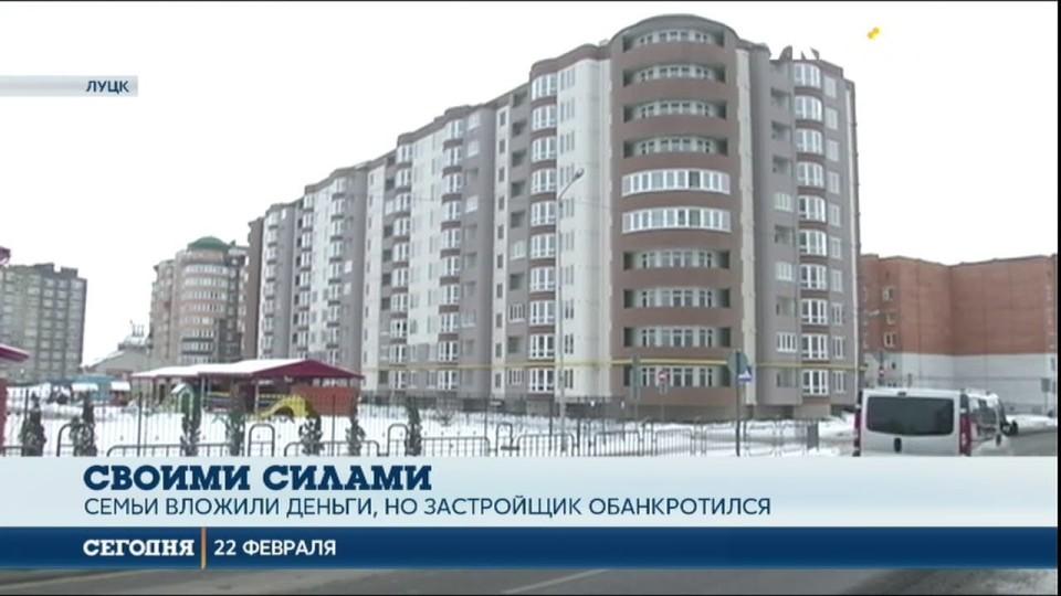 У Луцьку обмануті вкладники самі добудували та здали в експлуатацію будинок. ВІДЕО