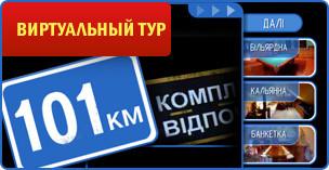 101 кілометр