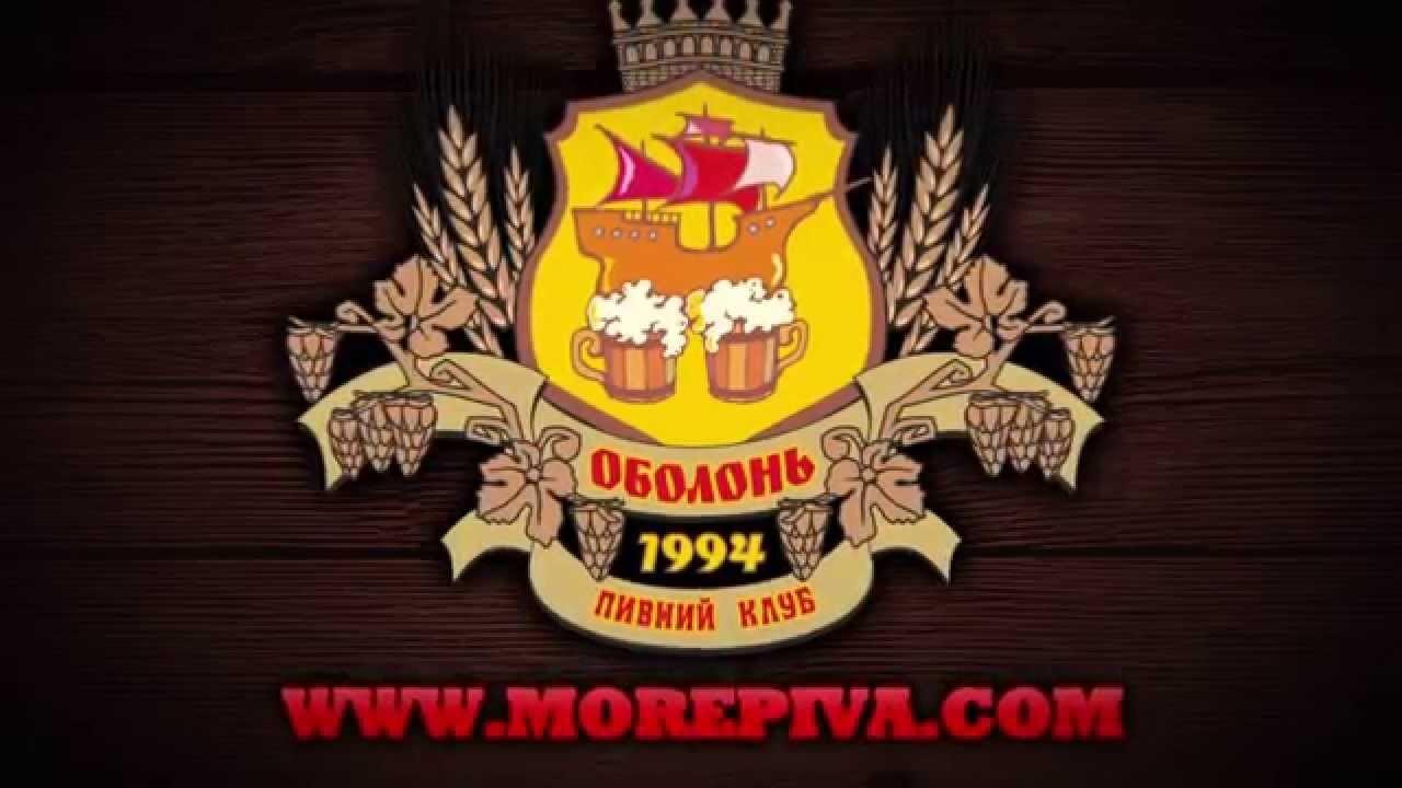 Пивний клуб Оболонь