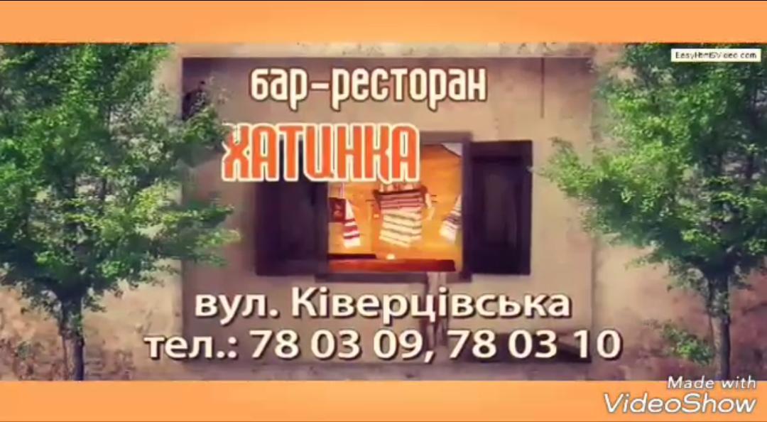 Бар-Ресторан Хатинка