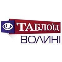 Таблоїд Волині