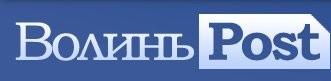 Волинь Post