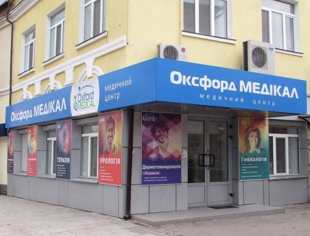 Оксфорд Медікал