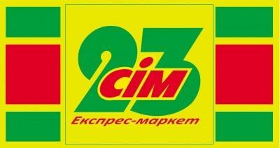 Сім 23