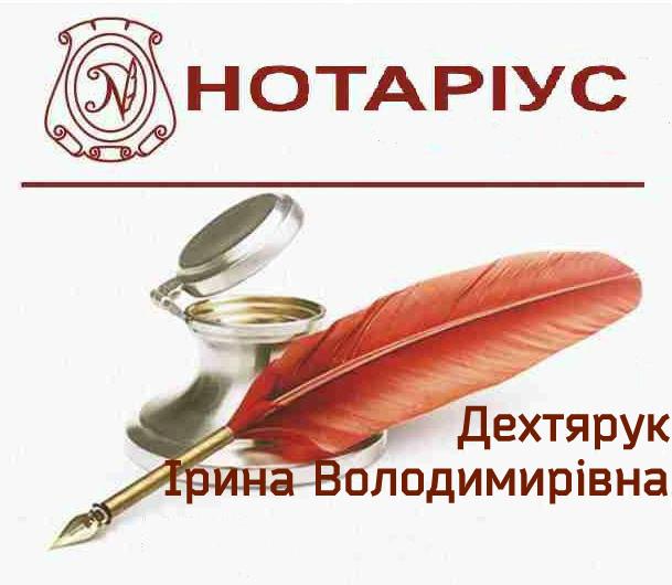 Дехтярук Ірина Володимирівна, нотаріус
