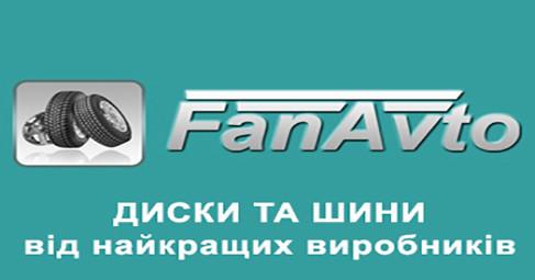 FanAvto. Шини та диски у Луцьку