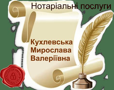 Нотаріус Кухлевська Мирослава Валеріївна