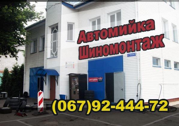 Автосервіс Нововолинськ. Шиномонтаж та автомийка