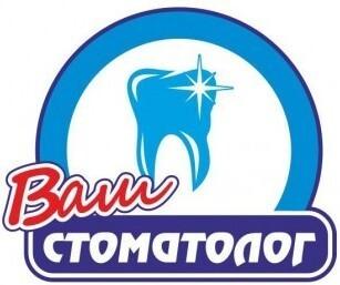 Стоматологічний кабінет. Ваш стоматолог