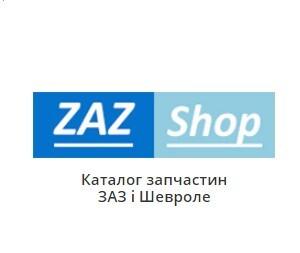 ЗАЗ Шоп - спеціалізований магазин запчастин для Деу, АвтоЗаз, Шевроле