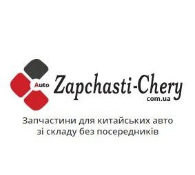 Zapchasti-Chery.com.ua оригінальні та аналогові запчастини для авто