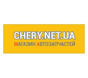 Чері Нет Юа інтернет-магазин автозапчастин