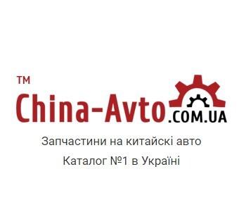 ТМ Чіна Авто - постачальник запчастин до китайських авто в Україні