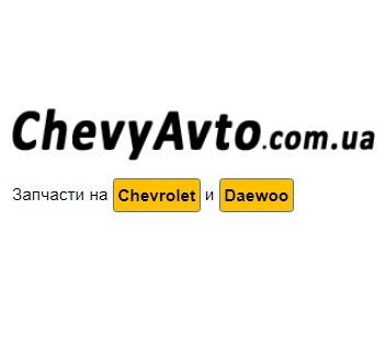 Шеві Авто - каталог запчастин Chevrolet та Daewoo